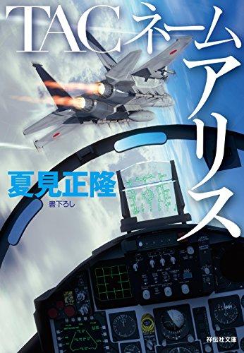 TACネーム アリス (祥伝社文庫)