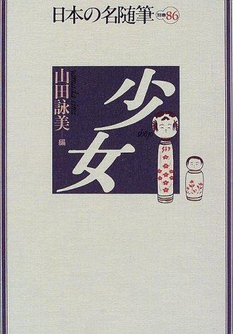 日本の名随筆 (別巻86) 少女
