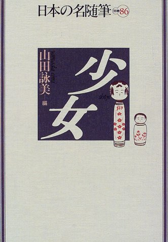 日本の名随筆 (別巻86) 少女の詳細を見る
