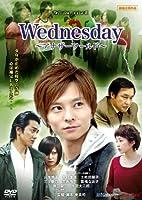 Wednesday~アナザーワールド~ [DVD]
