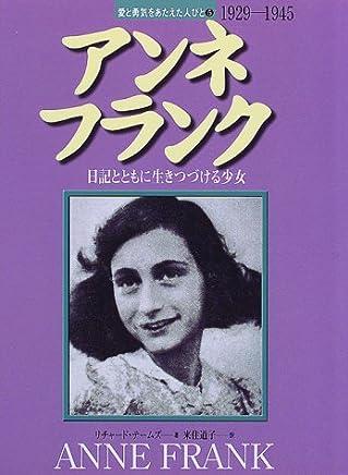 Anne furanku : Nikki to tomoni ikitsuzukeru shōjo