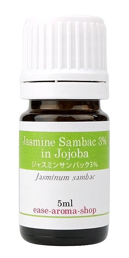 肉腫シフト代数ease アロマオイル エッセンシャルオイル 3%希釈 ジャスミンサンバック 3% 5ml  AEAJ認定精油