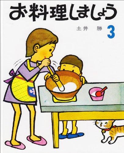 お料理しましょう (3)