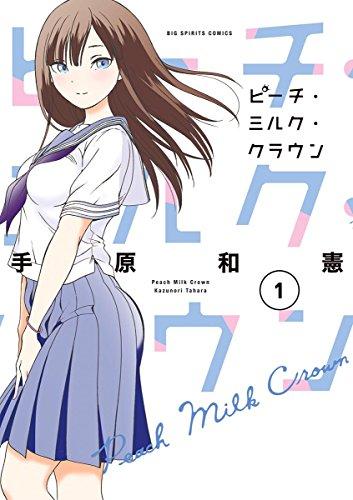 ピーチ・ミルク・クラウン(1) (ビッグコミックス)