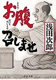 新装版-お腹召しませ (中公文庫)