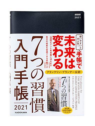 7つの習慣 入門手帳2021の詳細を見る