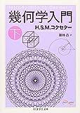 幾何学入門〈下〉 (ちくま学芸文庫)