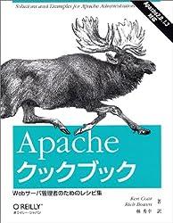 Apacheクックブック : Webサーバ管理者のためのレシピ集 : Apache 2.0,1.3対応