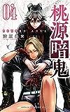 桃源暗鬼 4 (4)
