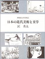 日本の近代美術と文学―挿絵史とその周辺