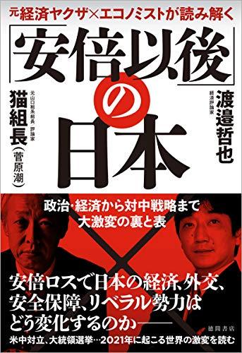元経済ヤクザ×エコノミストが読み解く 「安倍以後」の日本 政治・経済から対中戦略まで大激変の裏と表
