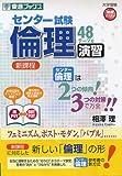 センター試験倫理48テーマ&演習―新課程 (東進ブックス―大学受験高速マスターシリーズ)