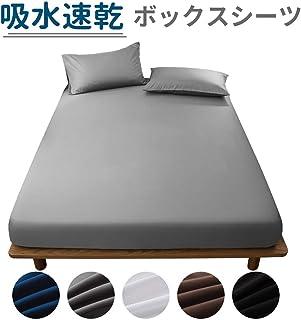 ボックスシーツ 吸水速乾 シーツ ベッドカバー マットレスカバー 抗菌・防臭 (セミダブル・120×200cm グレー)