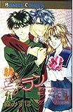 新・学ラン天国 (ボニータコミックス)