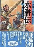 水滸伝(7) (MF文庫)