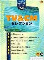 エレクトーングレード7~6級 ポピュラーシリーズ20 TV&CMセレクション