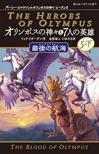 オリンポスの神々と7人の英雄 最後の航海 5-下 (静山社ペガサス文庫)