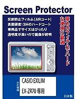 『2枚セット』CASIO EXILIM EX-ZR70専用 AR液晶保護フィルム(反射防止フィルム・ARコート)