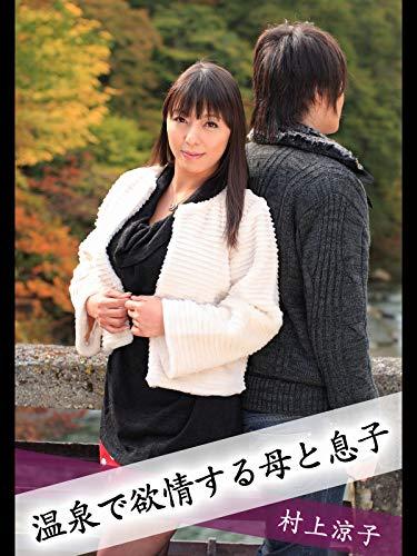 温泉で欲情する母と息子 村上涼子