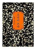 韓国書籍 韓国小説 이탈리아 말라파르테 문학상 소년이 온다 – 한강 Han Kang 2014년 올해의 책 Top 10 韓国より配送