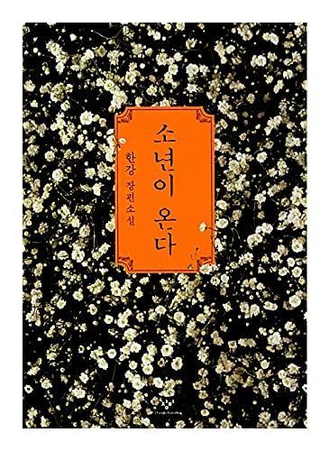 韓国書籍, 韓国小説/이탈리아 말라파르테 문학상/소년이 온다 – 한강 Han Kang/2014년 올해의 책 Top 10/韓国より配送
