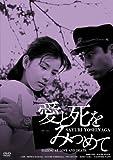 愛と死をみつめて[DVD]