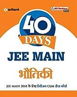 40 Days JEE Main - Bhautiki