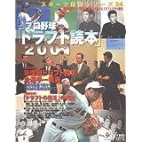 プロ野球「ドラフト読本」 (2001) (B.B.mook―スポーツ伝説シリーズ (206))