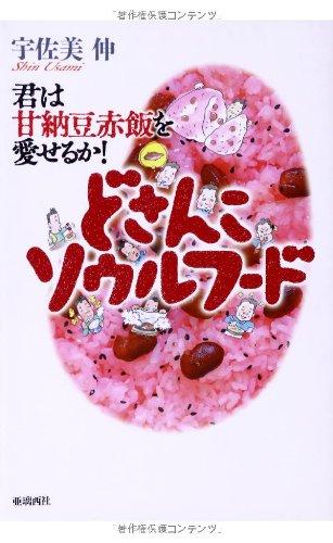 どさんこソウルフード—君は甘納豆赤飯を愛せるか!