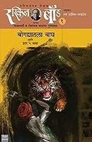 Ruskin Bond Part 1 (Marathi)