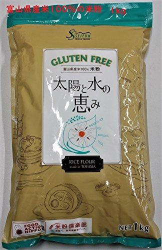 富山県産米粉 100% 太陽と水の恵み 1kg 10袋 ISD