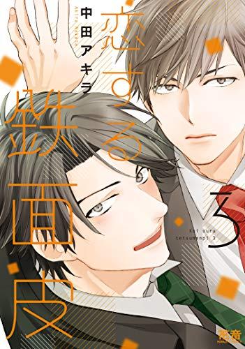 恋する鉄面皮【電子限定おまけ付き】 3巻 (花音コミックス)
