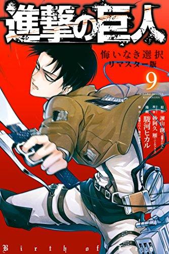 進撃の巨人 悔いなき選択 リマスター版(9) (ARIAコミックス)