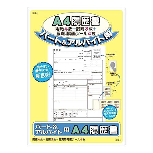 アピカ『パート&バイト履歴書用紙(SY24)』