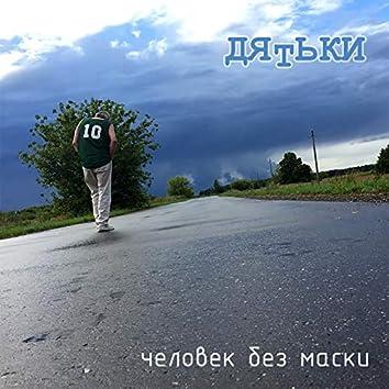 Человек Без Маски