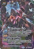 バトルスピリッツ 【SD57】BS34-XX02 天魔王ゴッド・ゼクス -破ノ型- XX