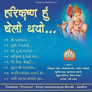 Harikrishna Hu Ghelo Thayo Swaminarayan Kirtan