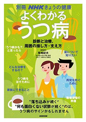 よくわかる うつ病 診断と治療、周囲の接し方・支え方 別冊NHKきょうの健康
