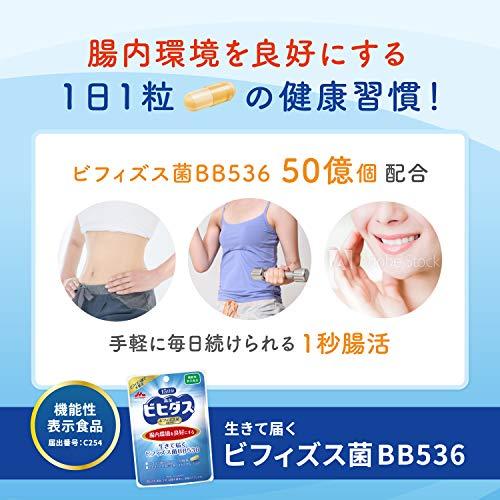 森永乳業生きて届くビフィズス菌BB53630日分機能性表示食品ビヒダス(1秒腸活)