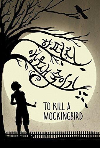 Price comparison product image To Kill a Mockingbird (Korean Edition)