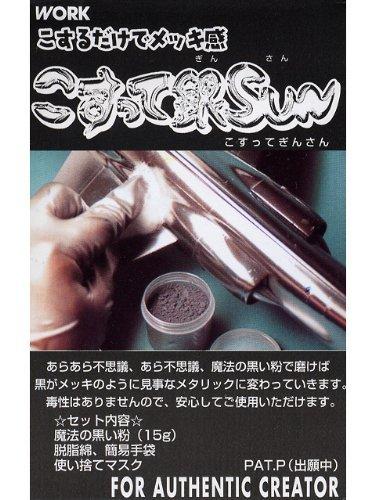 【 こすって銀SUN 】 銀みがき #wk1201 こするだけでメッキ感! あら不思議、魔法の黒い粉で磨けばメッキの...