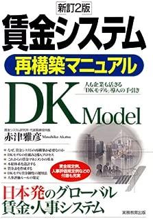 賃金システム再構築マニュアル―人も企業も活きる「DKモデル」導入の手引き