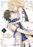 王宮のトリニティ 6巻 (デジタル版Gファンタジーコミックス)