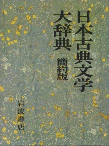 日本古典文学大辞典 簡約版