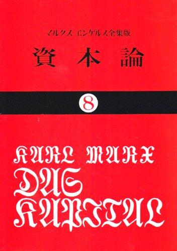 資本論 (8) (国民文庫 (25))