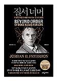 韓国書籍, 教養心理学/Beyond Order: 12 More Rules for Life 질서 너머 – 조던 B. 피터슨 (2021)/韓国より配送
