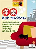 エレクトーングレード7~6級 STAGEA ポピュラーシリーズ 12 洋楽ヒットセレクション