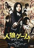 人狼ゲーム ラヴァーズ[TCED-3470][DVD]
