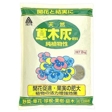 アミノール化学研究所 草木灰 2kg