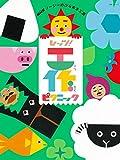 NHKノージーのひらめき工房 レッツ!工作 ピクニック (NHKシリーズ)